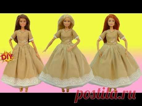 Как сшить осеннее бальное платье для куклы Барби DIY