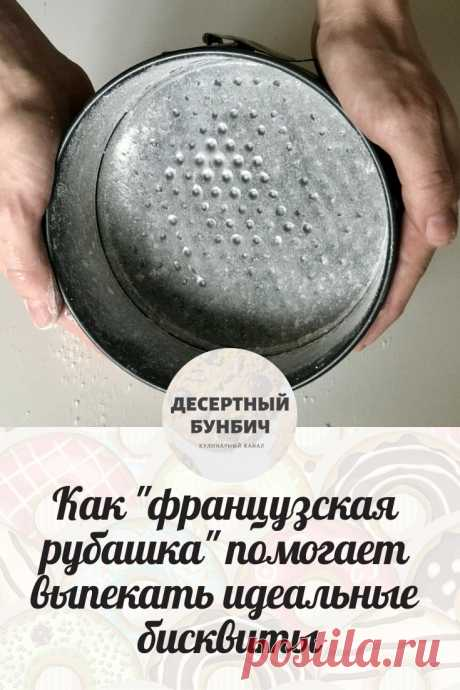 Хотите научиться выпекать бисквиты, которые не будут прилипать к форме?  Переходите на сайт!
