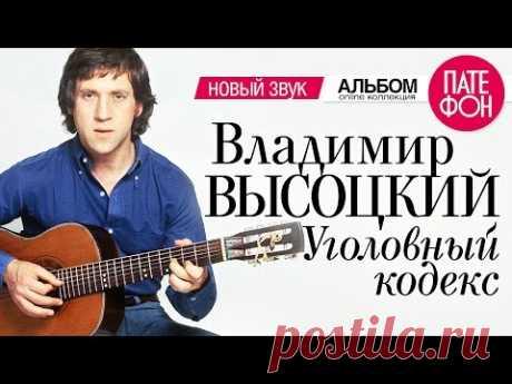 Владимир ВЫСОЦКИЙ - Уголовный кодекс (Новый звук) 2001