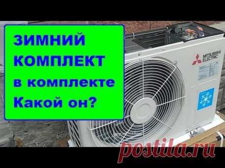 Зимний (низкотемпературный) комплект от представителя производителя. Какой он?