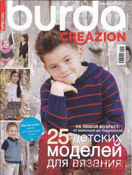 Журнал BURDA весна-лето 2013 - вязание детям