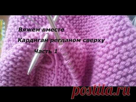 Вяжем вместе/Кардиган регланом сверху/Часть 1