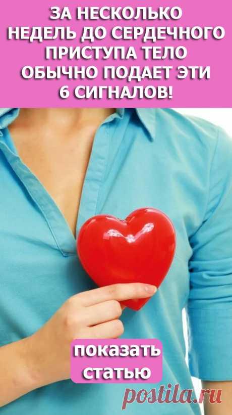 СМОТРИТЕ: За несколько недель до сердечного приступа тело обычно подает эти 6 сигналов!