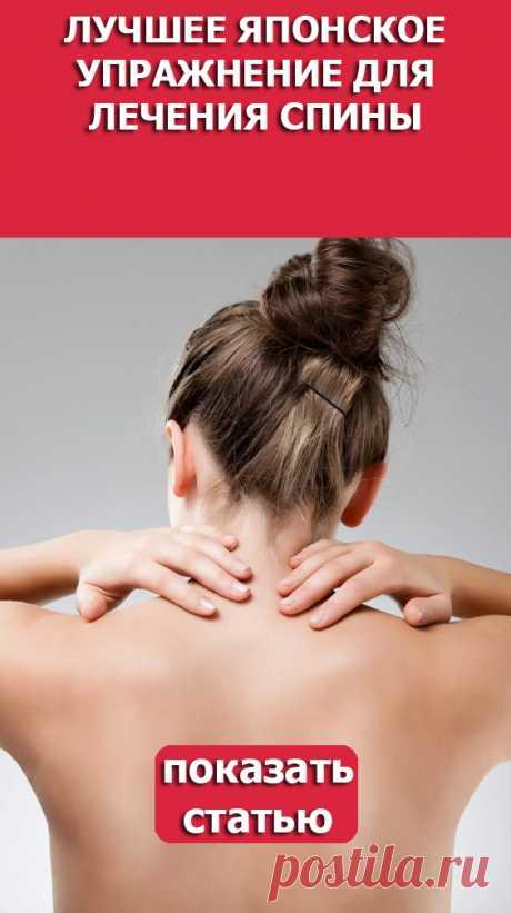 СМОТРИТЕ: Лучшее японское упражнение для лечения спины