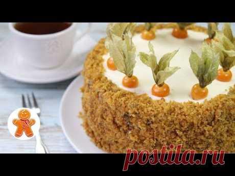МОРКОВНЫЙ ТОРТ ✧ Простой, Сочный и Очень Вкусный ✧ Carrot cake