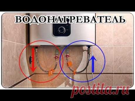 █ Как подключить ВОДОНАГРЕВАТЕЛЬ просто / Boiler installation.