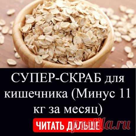 SUPER-SKRAB for intestines (Minus 11 kg in a month)
