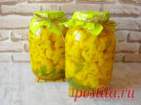 Заготовки на зиму: цветная капуста маринованная Сегодня готовлю на зиму маринованную цветную капусту. Капуста получается в меру острой, с красивым насыщенным желтым цветом и выглядит необычно и очень привлекательно. В общем, заготавливаем яркое сол...