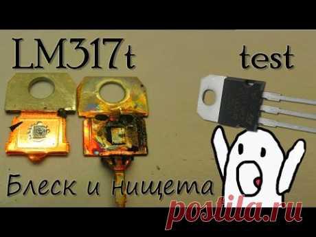 LM317 Обзор и тест