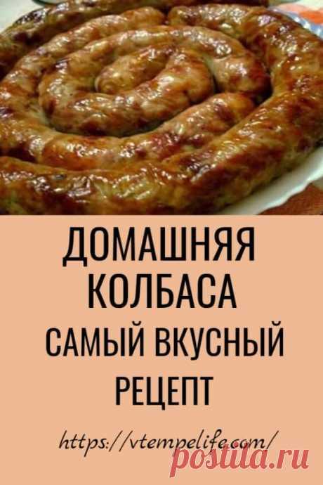 Домашняя колбаса: самый вкусный рецепт!!! | В темпе жизни