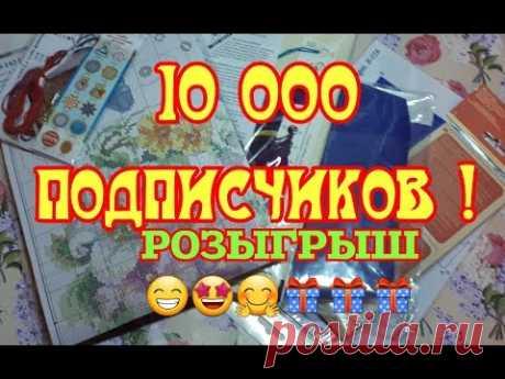10 000 ПОДПИСЧИКОВ ! РОЗЫГРЫШ ПОДАРКОВ !! Вышивка крестиком и бисером