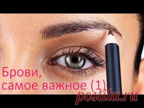 ✦ Красивые брови ✦ Простые секреты и правила коррекции бровей / Катя Румянка