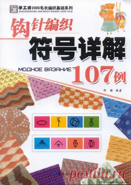 Расшифровка обозначения петель в японских журналах вязания крючком