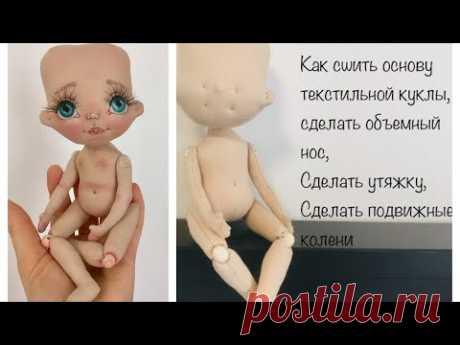 Текстильная кукла МК часть 1|Кукла с объемным носом | основа куклы | textile doll
