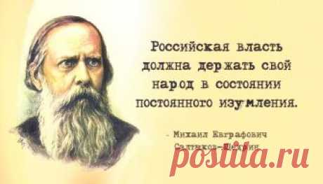 ""\""""If I fall asleep and I will wake up in hundred years and I will be asked what now occurs in Russia, I will answer: drink and steal...""""""460|263|?|en|2|3d790dc6d481b4837358e96854afa4ea|False|UNLIKELY|0.29980719089508057
