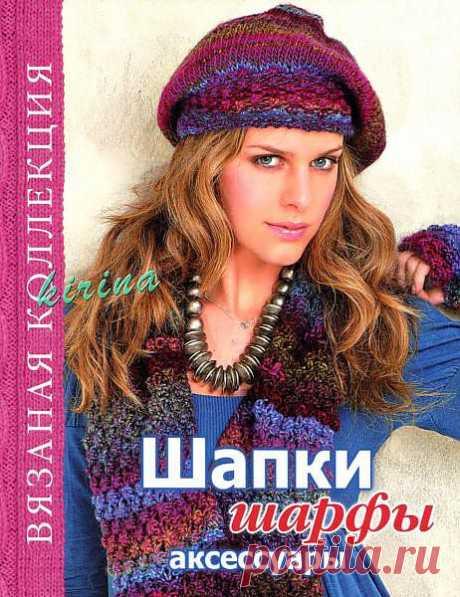 Вязаная коллекция - Шапки шарфы аксессуары.
