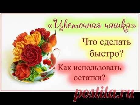 La taza de flores
