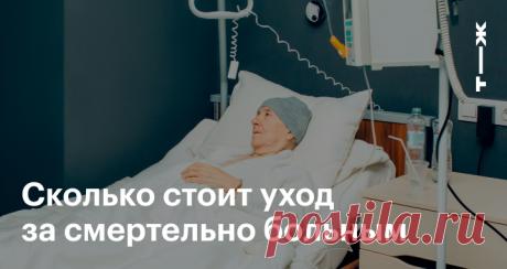 Сколько стоит уход за смертельно больным Как сделать последние недели жизни человека максимально комфортными и безболезненными