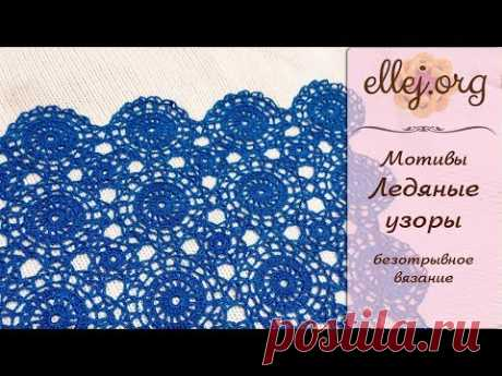 ♥ Continuous knitting by a hook of motives Ice Patterns • Step-by-step master class and Scheme of knitting