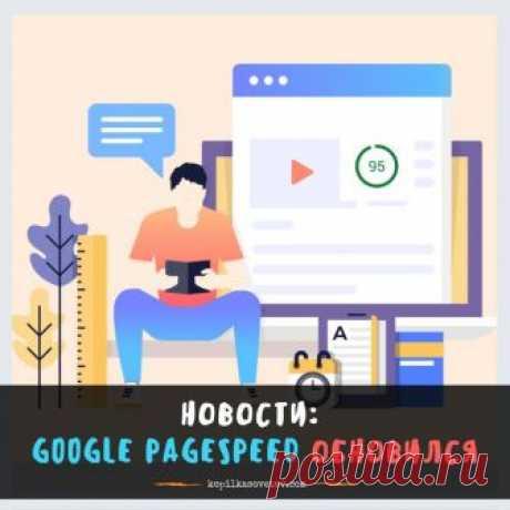 Вовремя проверим свои сайты)  Всем привет!  Еще 12 ноября PageSpeed Insights обновился до пятой версии.