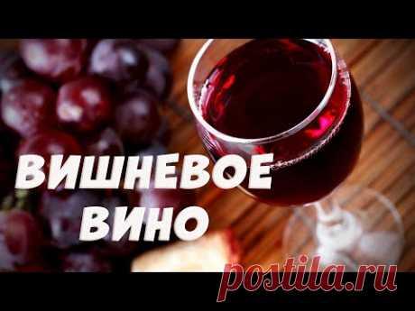 Домашнее вино из вишни. Вишневое вино пошаговый рецепт.