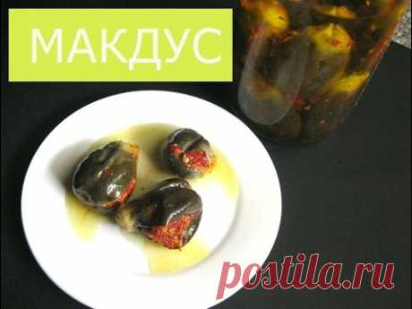Макдус Квашенные баклажаны по арабски в оливковом масле