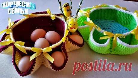 Пасхальная корзинка вязаная крючком✔️Easter basket Пасхальная корзинка вязаная крючком. Easter basket Вязать крючком начинающие рукодельницы почему-то побаиваются. А ведь именно этот инструмент позволяет созд...