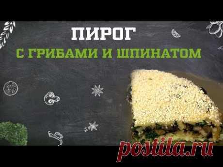 Пирог с грибами и шпинатом. Дело вкуса 13.04.2020