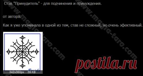 """Bagirka - Став """"Принудитель"""" - для подчинения и принуждения автор Bagirka"""