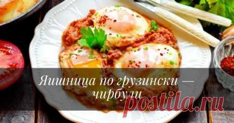 Яичница по грузински — чирбули