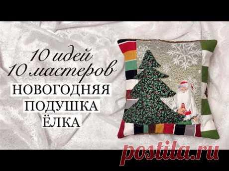 Десять проектов: Новогодняя подушка Ёлка. #десятьёлок Стежка, вышивка, аппликация. Утилизация тканей