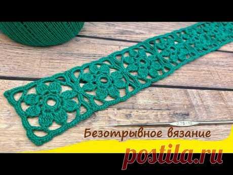 ЛЕНТОЧНОЕ КРУЖЕВО безотрывным способом вязания СОЕДИНЕНИЕ квадратных мотивы крючком crochet lace