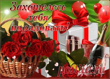 Красивые Картинки и Открытки с Поздравлениями Красивые открытки, скачать бесплатно на OtkritkiOk.ru. Прикольные анимационные картинки с поздравлениями, а также смешные мерцающие гифки, отправляйте в социальные сети.