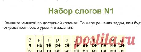 СУПЕР..            Найди парные слоги. Запоминание букв русского алфавита