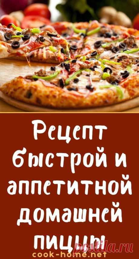 Рецепт быстрой и аппетитной домашней пиццы | Готовим дома!