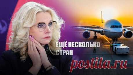 РФ возобновляет авиасообщение ещё с несколькими странами Пресс-служба российского правительства сообщила о возобновлении Россией авиасообщени