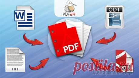 Как объединить несколько PDF или файлов разных текстовых редакторов в один При работе с документами Word, PDF, с обычными текстовыми файлами TXT, файлами изображений или файлами, созданными в любых других текстовых редакторах и программах, порой, может возникать необходимост...