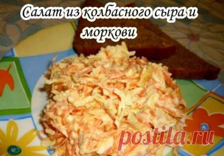 Салат из колбасного сыра и моркови  Ингредиенты  Морковь 1-2 шт. Сыр колбасный 150-200 гр. Чеснок 2 зубчика Майонез Способ приготовления