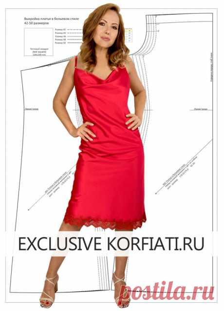 Скачайте готовую выкройку платья в бельевом стиле на 5 размеров  https://korfiati.ru/2021/05/gotovaya-vykrojka-platya-v-belevom-stile/  Платье в бельевом стиле уже не раз всходило на пьедесталы модных трендов, покоряя своей подчеркнутой сексуальностью и одновременно естественной простотой кроя. И поскольку сейчас мир моды переживает возрождение 90-х, платье в бельевом стиле (или, как еще называют такую модель — платье-комбинация) позволит вам быть в топе модного тренда.