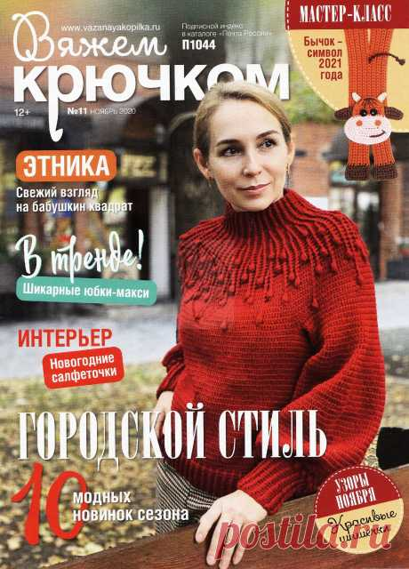 ВЯЖЕМ КРЮЧКОМ - №11 2020