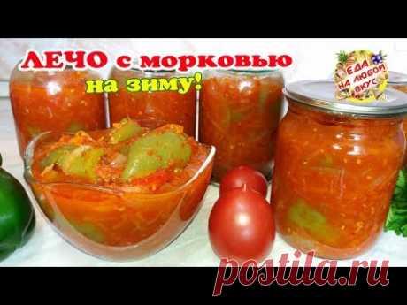 Рецепт: Лечо с морковью (на зиму)