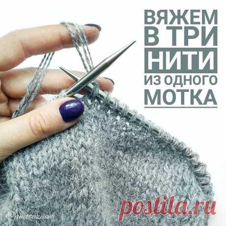 Photo by ВЯЗАНИЕ🌟УЗОРЫ🌟СХЕМЫ🌟МК on March 05, 2021. May be an image of text that says 'BRжem BTpи HиTи и3 oAHoro MOTKA Danettazueva'.