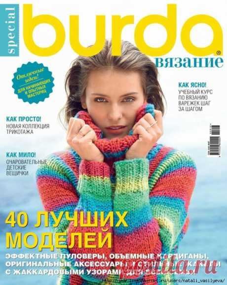 """Альбом """"Burda. Спецвыпуск №7 2016 Вязание"""""""