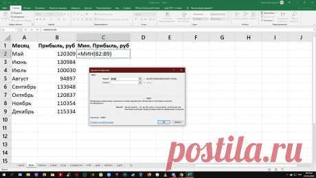 10 формул в Excel, которые облегчат вам жизнь - Лайфхакер