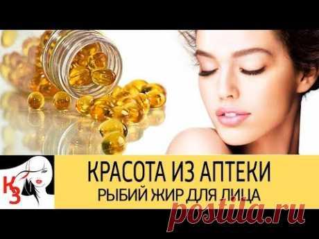 КРАСОТА ИЗ АПТЕКИ. Рыбий жир для кожи лица. Рецепты масок. Как применять - YouTube