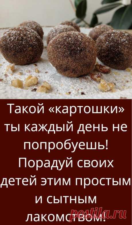 Такой «картошки» ты каждый день не попробуешь! Порадуй своих детей этим простым и сытным лакомством!