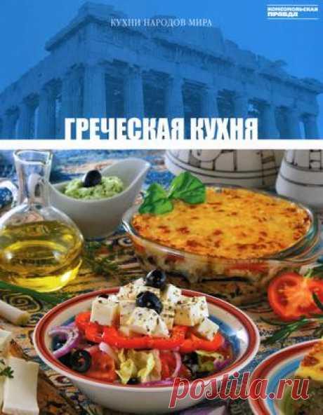 Las cocinas de los pueblos del mundo el tomo 13 la cocina griega 2010
