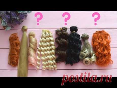 Купить волосы для кукол? Как выбрать? | Hair for dolls