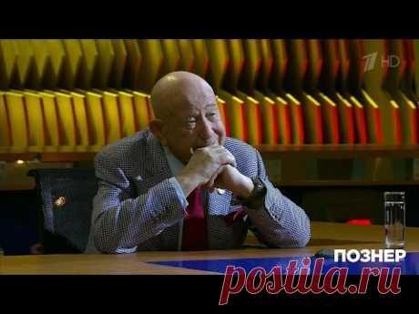 Познер - Гость Алексей Леонов. Выпуск от17.04.2017 - YouTube