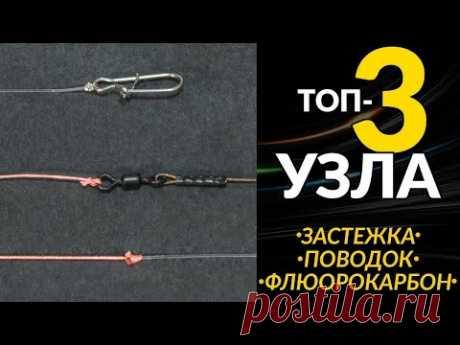 ТОП 3 👍 лучших рыболовных узлов для поводков. Самые простые и крепкие